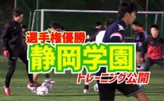 静岡学園の練習風景