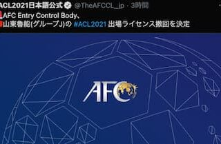 ACLの発表