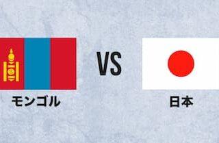 日本対モンゴル
