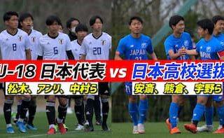 U-18日本代表VS日本高校選抜