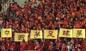 中国サッカーファン