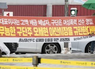 道渕諒平獲得に対する抗議