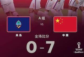 中国vsグアム