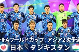 日本代表対タジキスタン