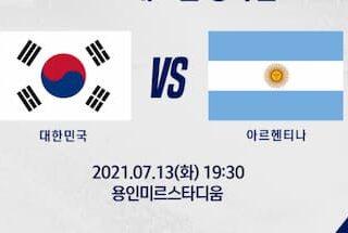 韓国対アルゼンチン