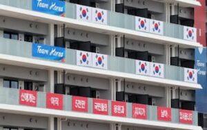 韓国選手団の横断幕