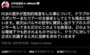 三木谷浩史のTwitterアカウント
