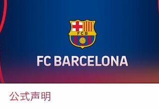 バルセロナの公式声明