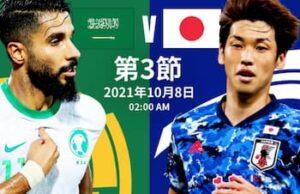 日本代表対サウジアラビア