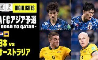 日本代表対オーストラリア代表